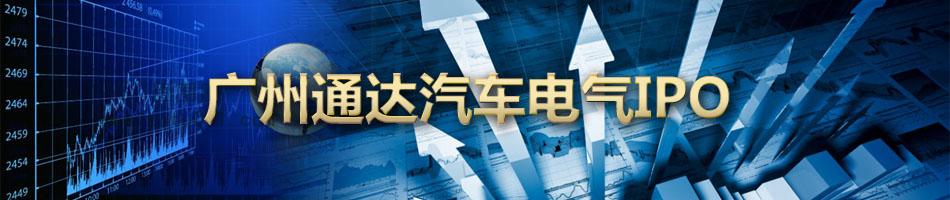 广州通达汽车电气IPO