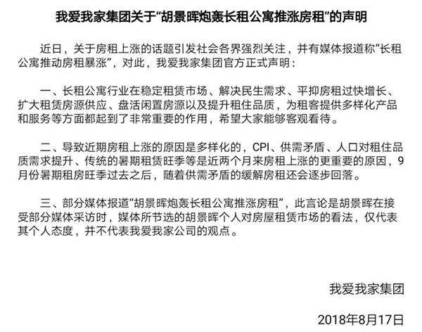 我爱我家副总裁胡景晖宣布辞职