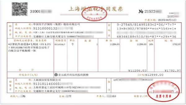 京东区块链平台智臻链亮相 推出中国首张区块链增值税专票
