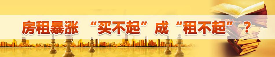 """房租暴涨 """"买不起""""成""""租不起""""?"""