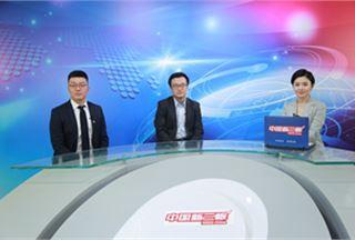 大道信通做客《中国新三板》