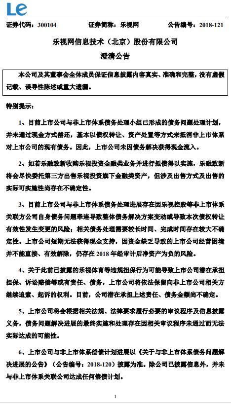 乐视网澄清:上市公司未因债务解决获得现金流入