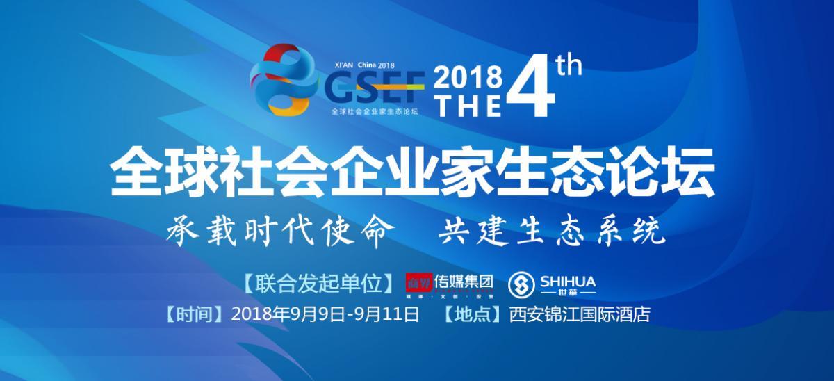 第四届全球社会企业家生态论坛