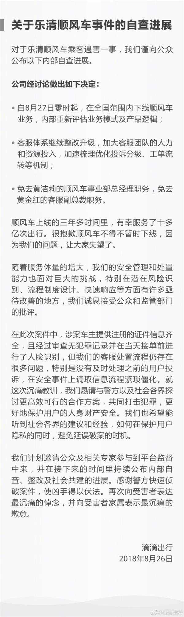 滴滴宣布27日起全國下線順風車 免去順風車總經理職務