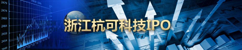 浙江杭可科技IPO