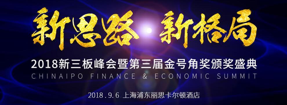 2018新三板峰会
