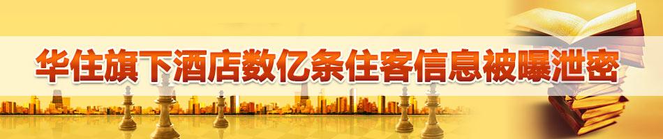 华住旗下酒店数亿条住客信息被曝泄密