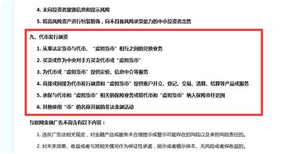 中国互联网金融举报信息平台将代币融资发行列入举报范围