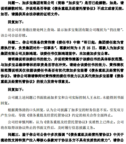 Zhonghong Shares Replied To The Letter Of Concern Of The Shenzhen