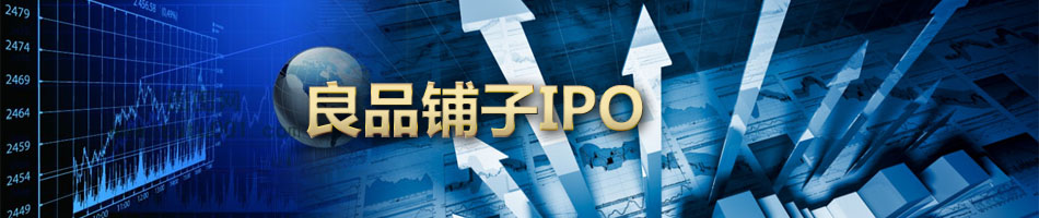 良品铺子IPO