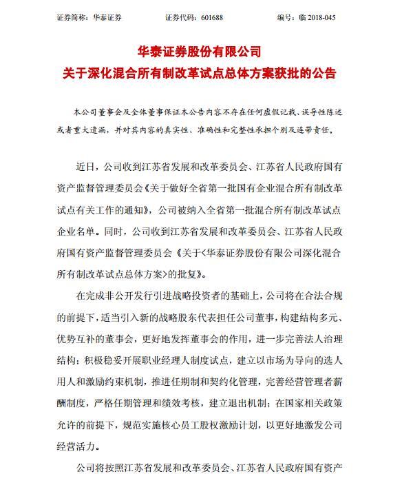 华泰证券发布公告被纳入江苏第一批混改制试点企业名单
