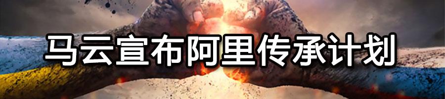 马云宣布阿里传承计划