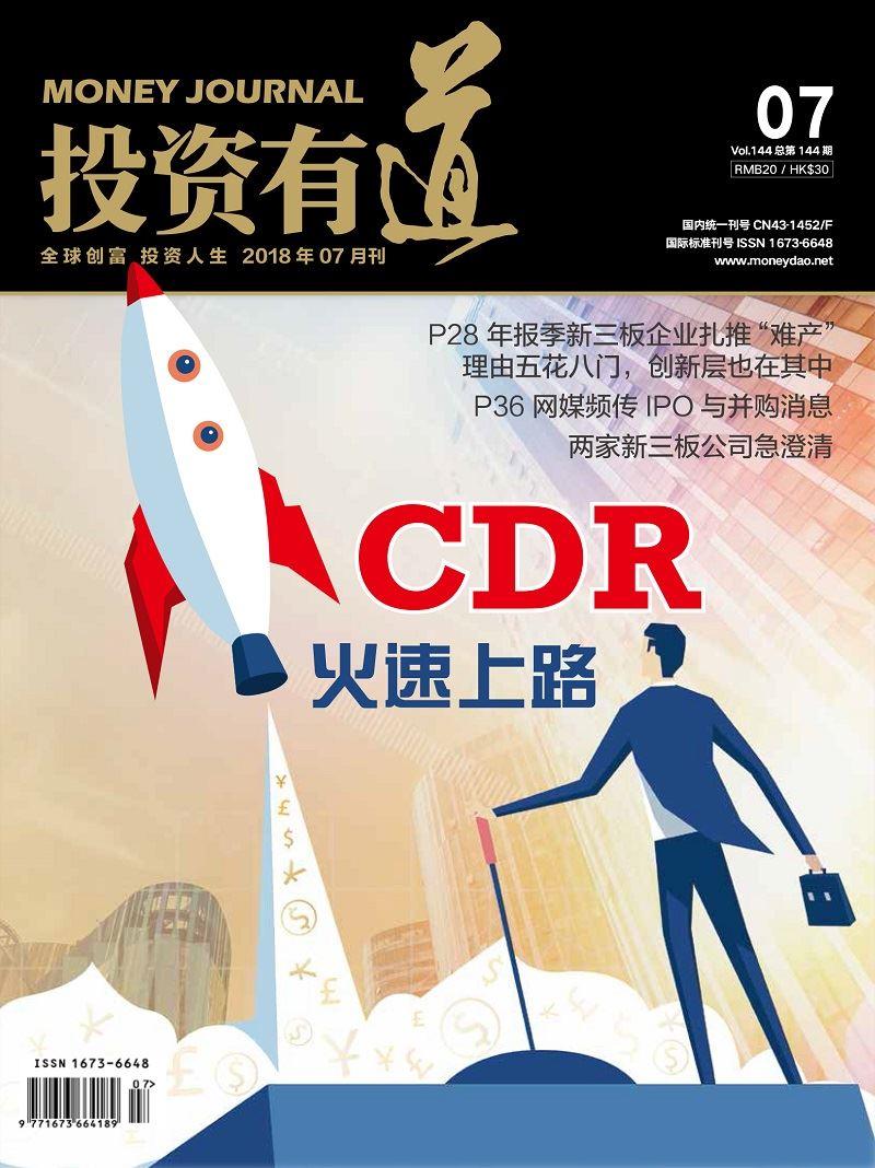 CDR缜密筹划 火速上路