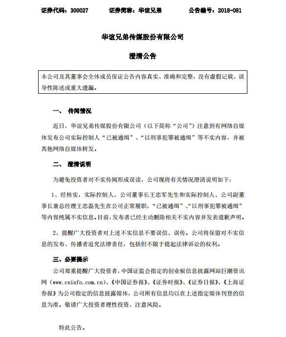 华谊兄弟发布澄清公告实控人正常履职