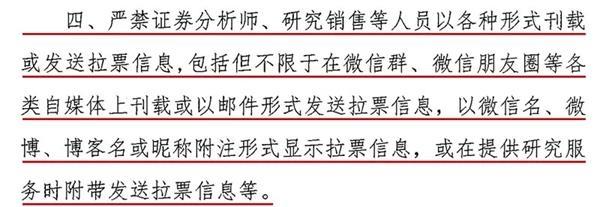 中国证券业协会向券商下发加强对证券分析师参加评选活动管理通知