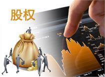 证监会明确公司发行股份购买少数股权条件