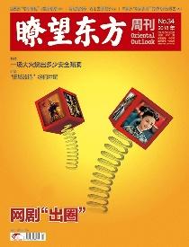 瞭望东方周刊2018.29期