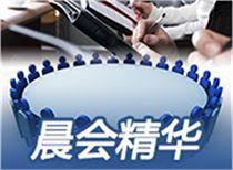 9月17日期市晨会纪要:期货贴水支撑 双焦震荡偏强