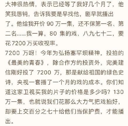 郭靖宇发文怒斥收视率造假 水军围城天盛长歌也难逃