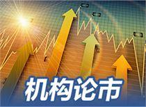 机构论市:两大数据暗示市场走向 行情反弹高度可期