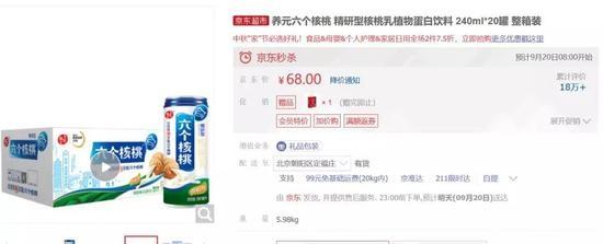但是,伊利股份旗下纯牛奶250毫升平均每盒不过2.55元左右;