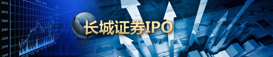 长城证券IPO