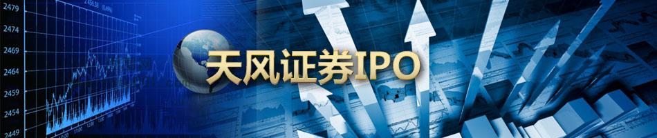 天风证券IPO