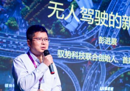 驭势科技彭进展:万亿级美金的产业爆发,无人驾驶将迎来新世纪