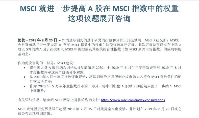 MSCI:建议将中国大盘A股的纳入因子从5%增加到20%