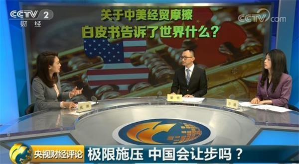 央视财经评论:经贸摩擦没有赢家 中方立场明确坚定