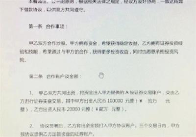 2017中国十大配资平台,场外配资卷土重来 多个投资者股票被强平还负债几十万