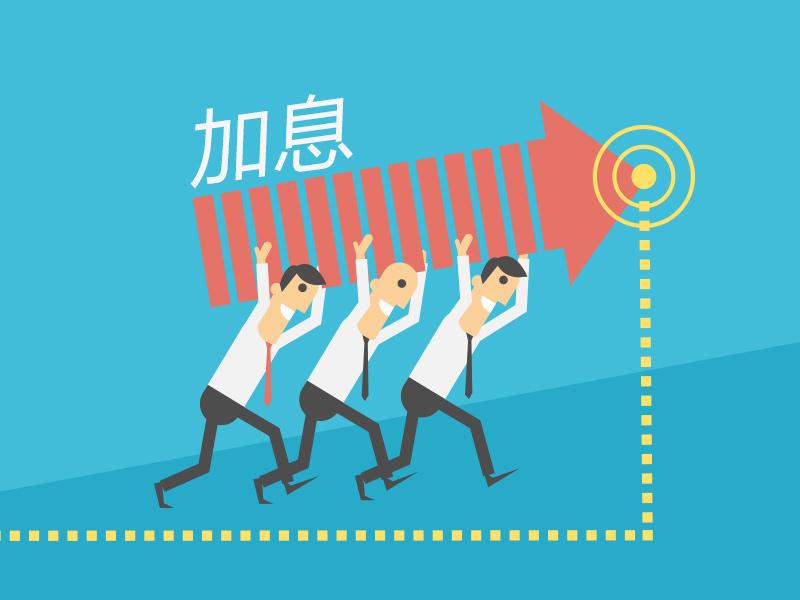 香港金管局加息25个基点 跟随美联储加息