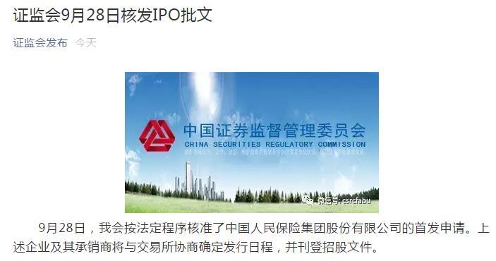 证监会9月28日核发中国人保IPO批文