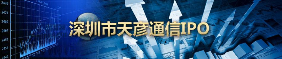 深圳市天彦通信IPO