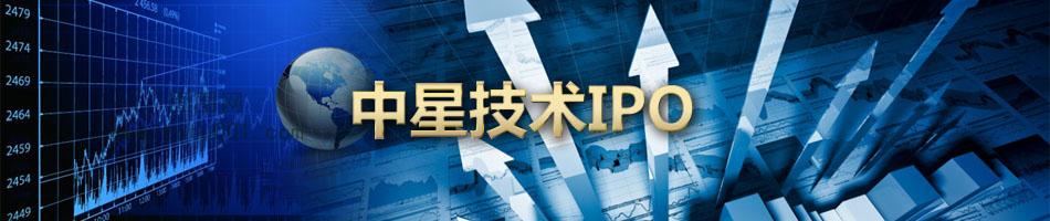 中星技术IPO
