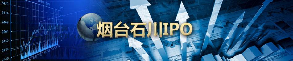 烟台石川IPO