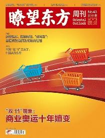 """""""双11""""现象:商业奥运十年嬗变"""