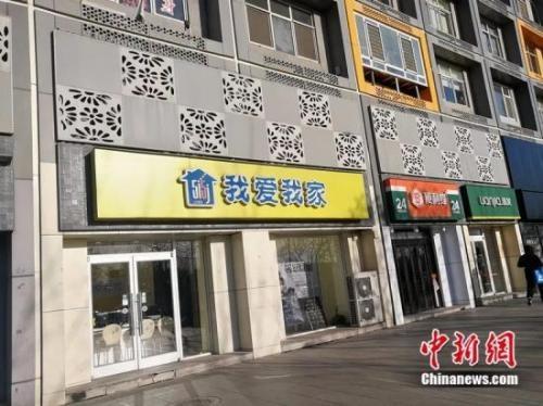 2018年12月,北京某小区附近的中介门店。<a