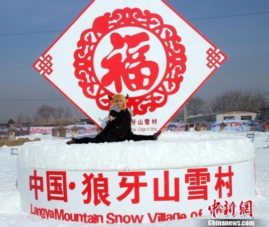 京津冀游客河北狼牙山尽享雪村嘉年华