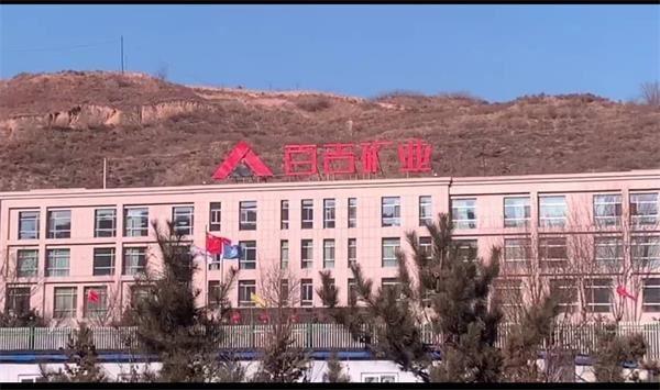百吉矿业大楼。图片来源:新京报我们视频截图