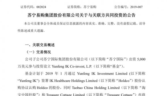 淘宝、苏宁等15亿美元收购体检第一股爱康国宾
