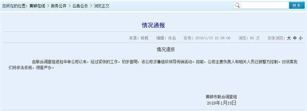 联合调查组:华林公司涉嫌组织领导传销活动负责人已被控制