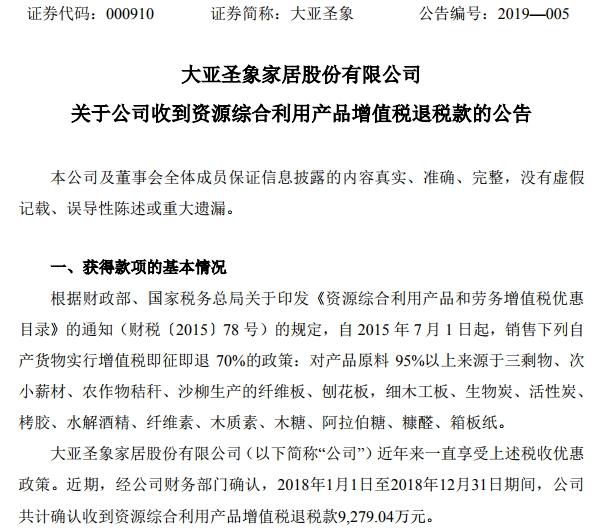 大亚圣象收到国家产品增值退税款9279万