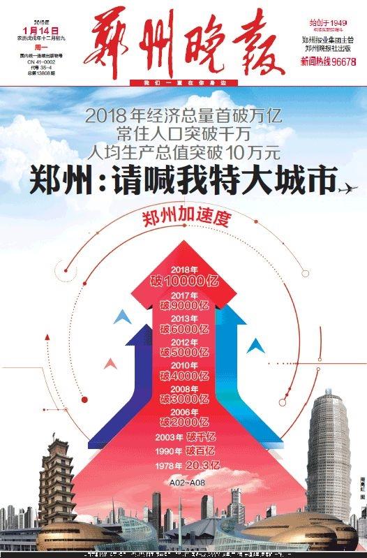 二零一八年郑州经济总量_郑州经济开发区