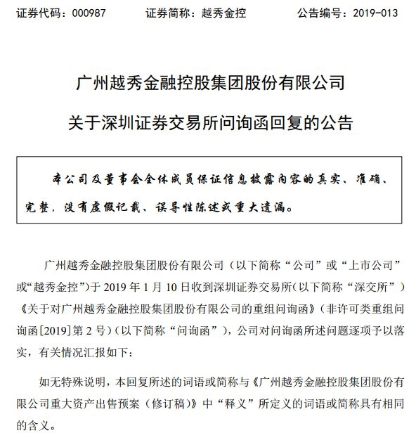 """到底为何卖掉广州证券?越秀金控最新给出2.8万字详尽说明 """"亏本"""