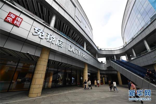 (社会)(1)海南新增两家免税店开业