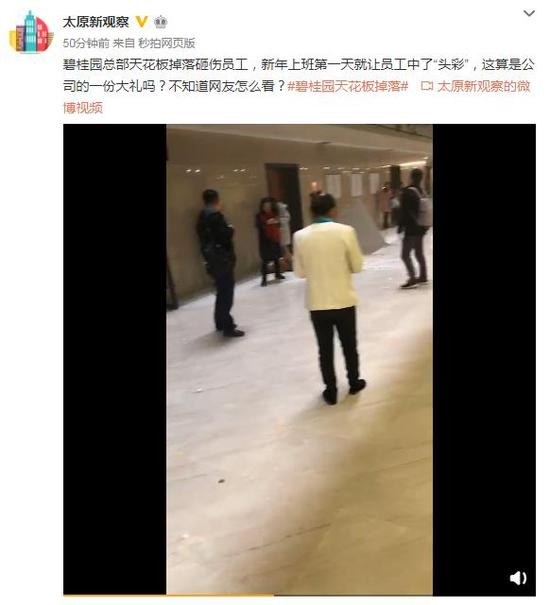 新年首日碧桂园被曝总部天花板掉落砸伤员工(视频)