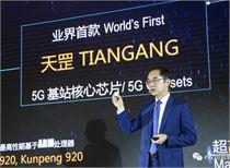 华为发布两款5G芯片 称基站设备每天都在发货!2月将发布5G折叠屏手机