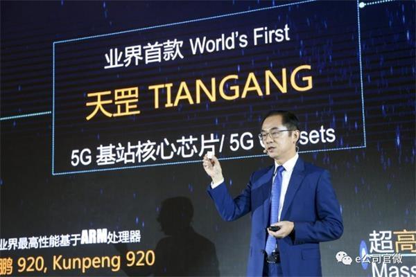 华为发布两款5G芯片 称基站设备每天都在发货!