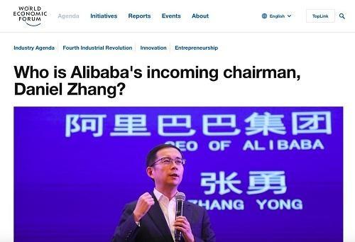 图为达沃斯官网以《谁是阿里巴巴候任主席》为题介绍阿里巴巴集团CEO张勇。